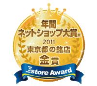 ネットショップ大賞