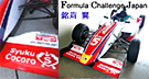 Formula Challenge Japan 銘苅 翼スポンサー
