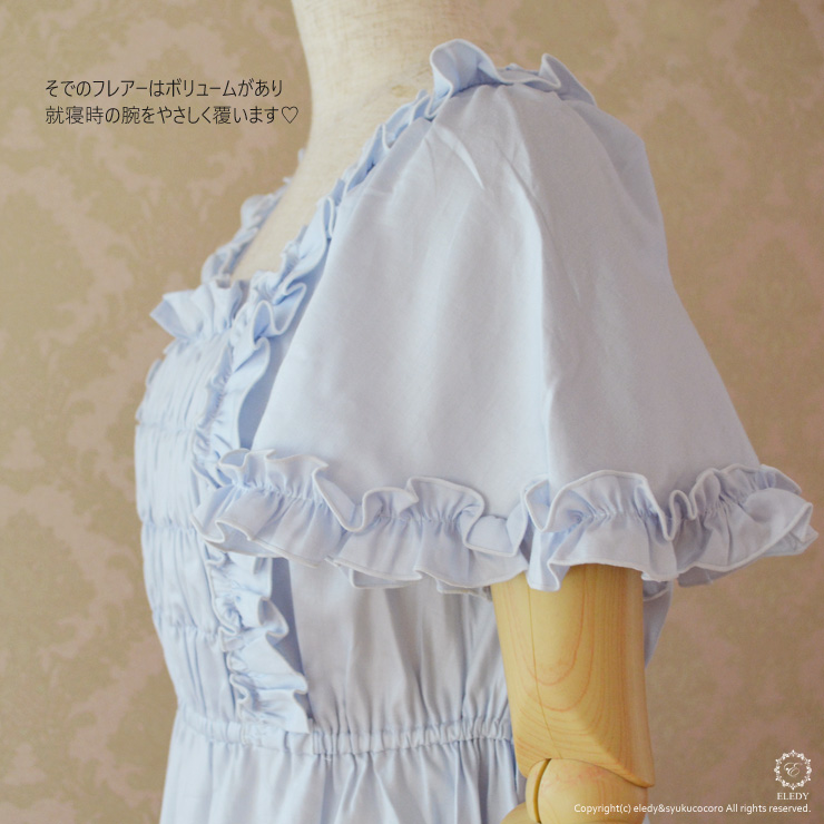 ネグリジェ プリンセス シモーヌ/ライトブルー 綿100%