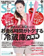 saita2011.07