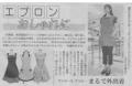 北海道新聞2010/9/4