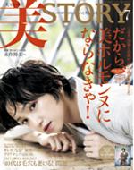 美ストーリー2011.07